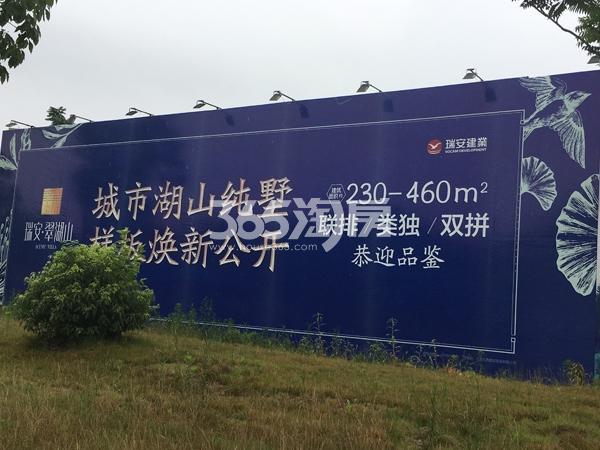 瑞安翠湖山外景(7.20)