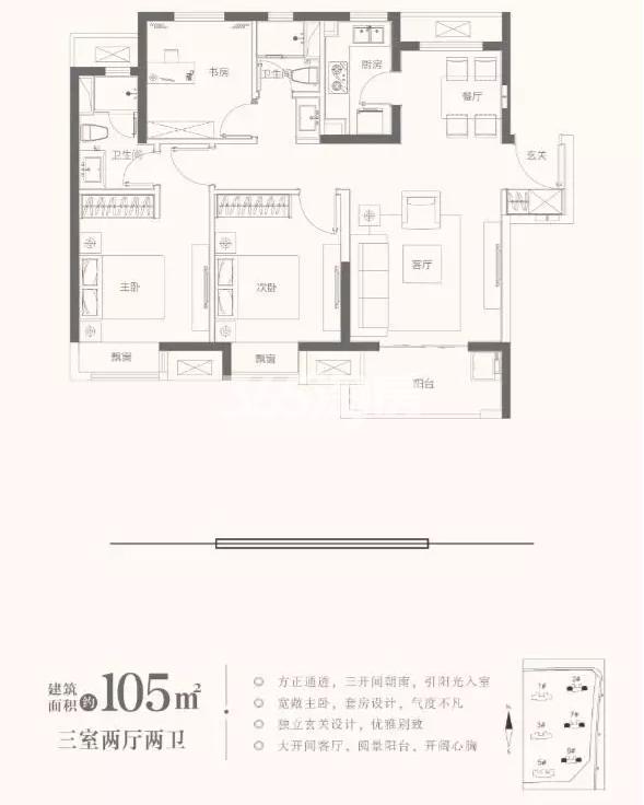 三室两厅两卫105㎡户型图
