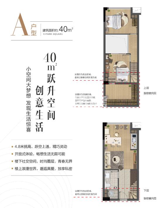 中骏六号街区40㎡户型图