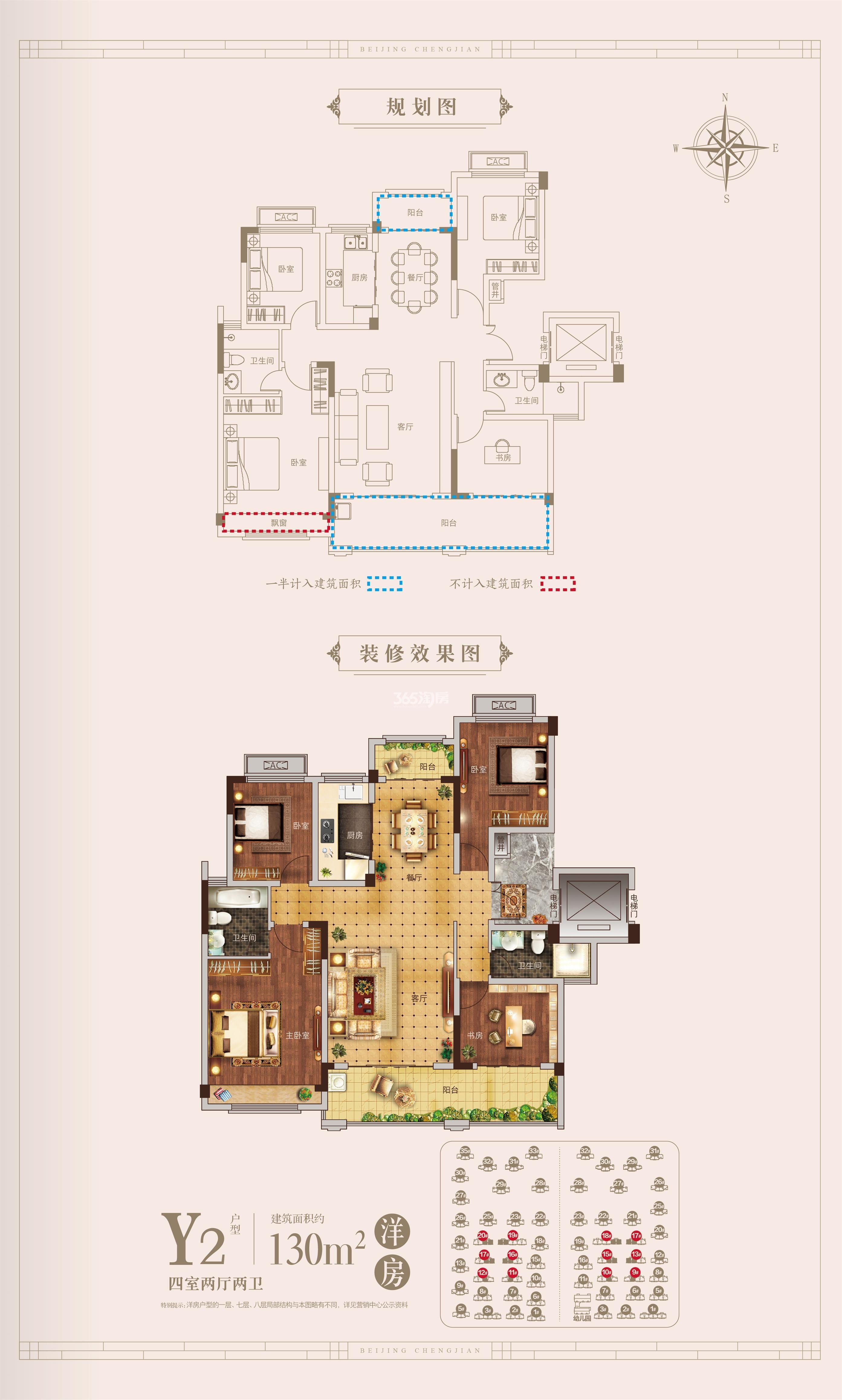 北京城建·国誉锦城130㎡户型图