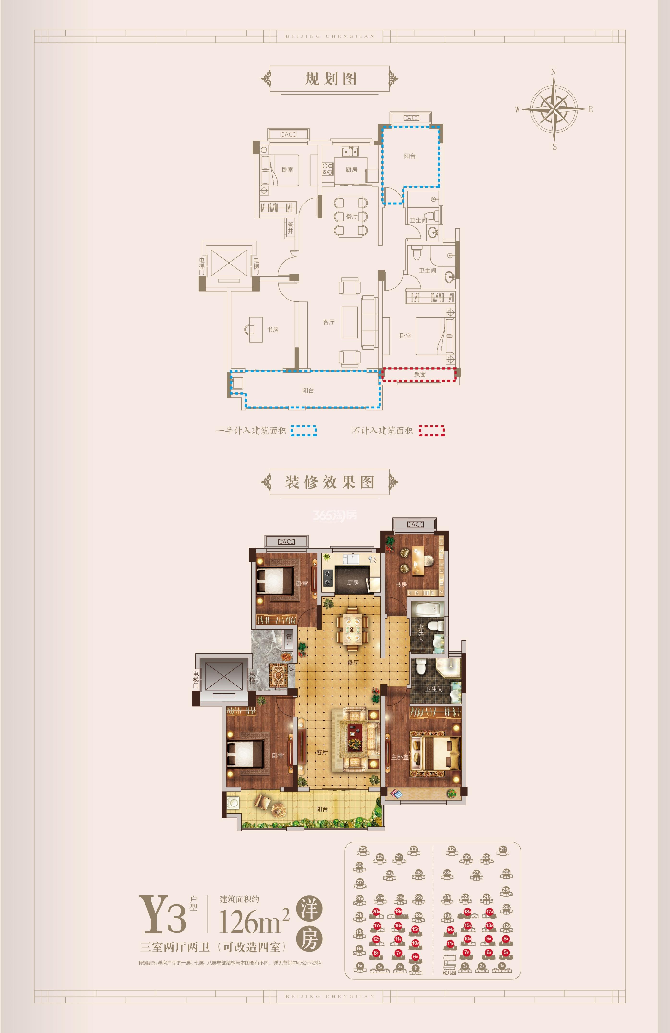北京城建·珑樾华府126㎡户型图