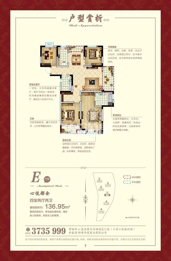四室两厅两卫 136.95㎡