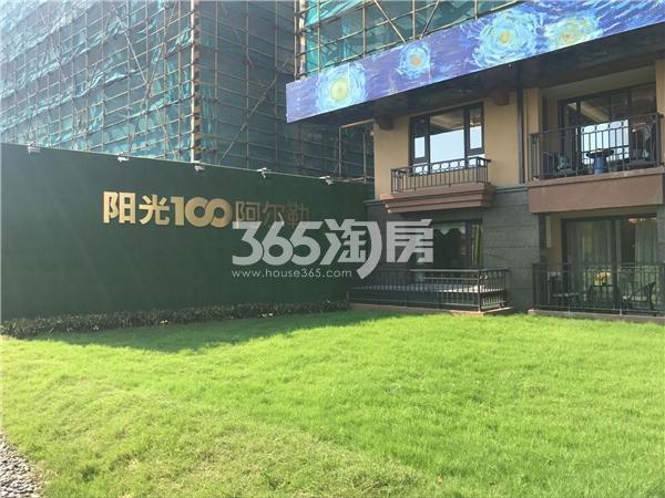 阳光100阿尔勒・星空示范区及洋房工程实景(2017.8)