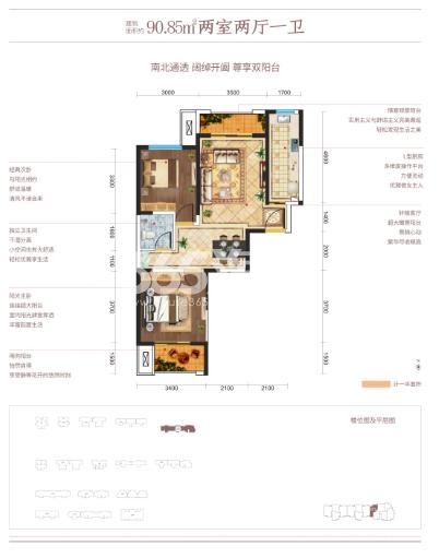 辰宇世纪城90.85㎡两室两厅一卫户型图