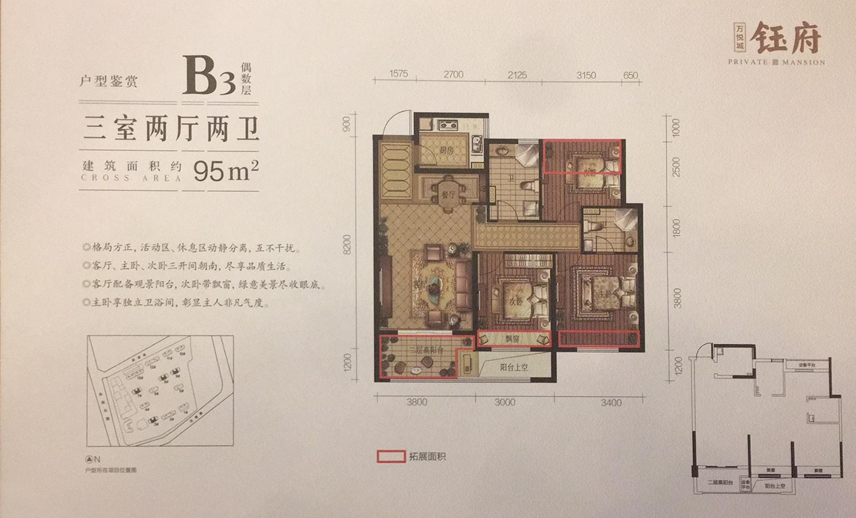 嘉丰万悦城二期3、7-9号楼B3户型95方