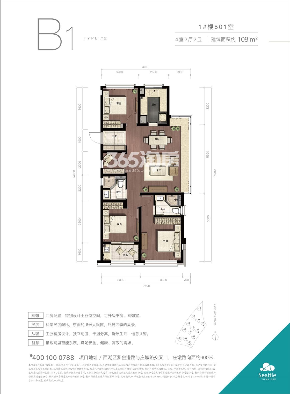 万科融信西雅图1、4、7、10号楼B1户型(108方东边套)