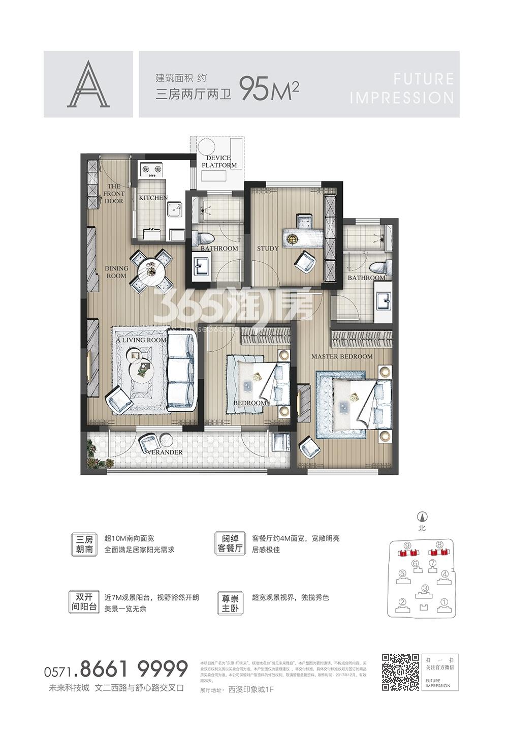 东原印未来项目8、9号楼A户型95方户型图