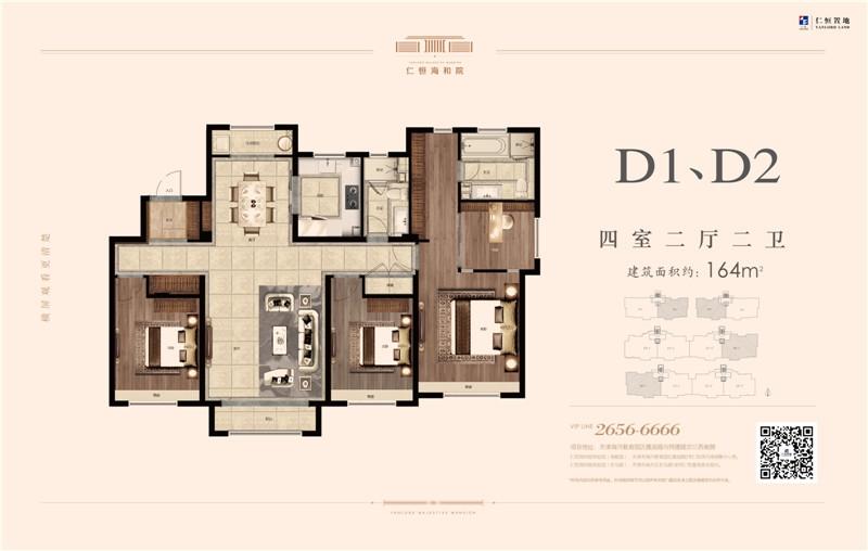 D1D2户型 约164平米四室两厅两卫
