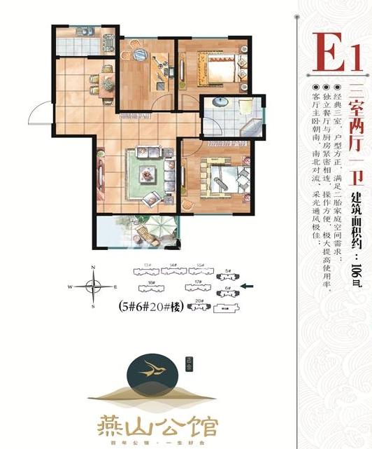 百合燕山公馆E1户型图 三室两厅一卫 106㎡