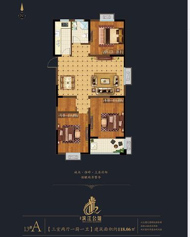 瑞泰·滨江公馆户型图