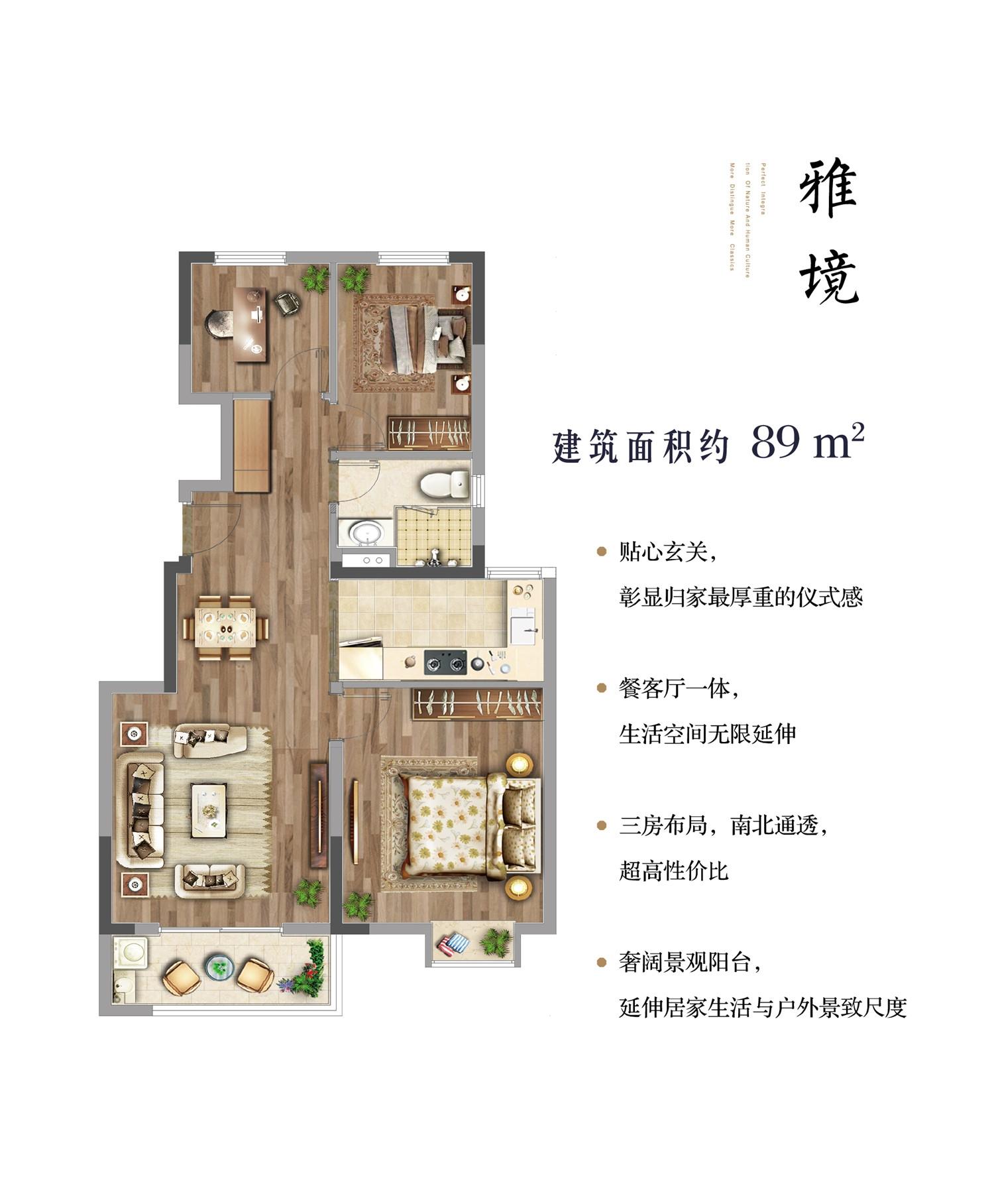 中建国熙公馆89㎡户型
