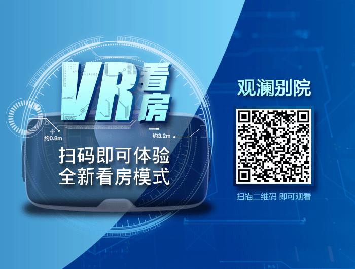 观澜别院VR看房