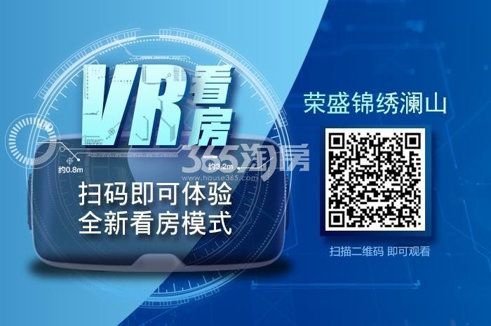 荣盛锦绣澜山VR看房