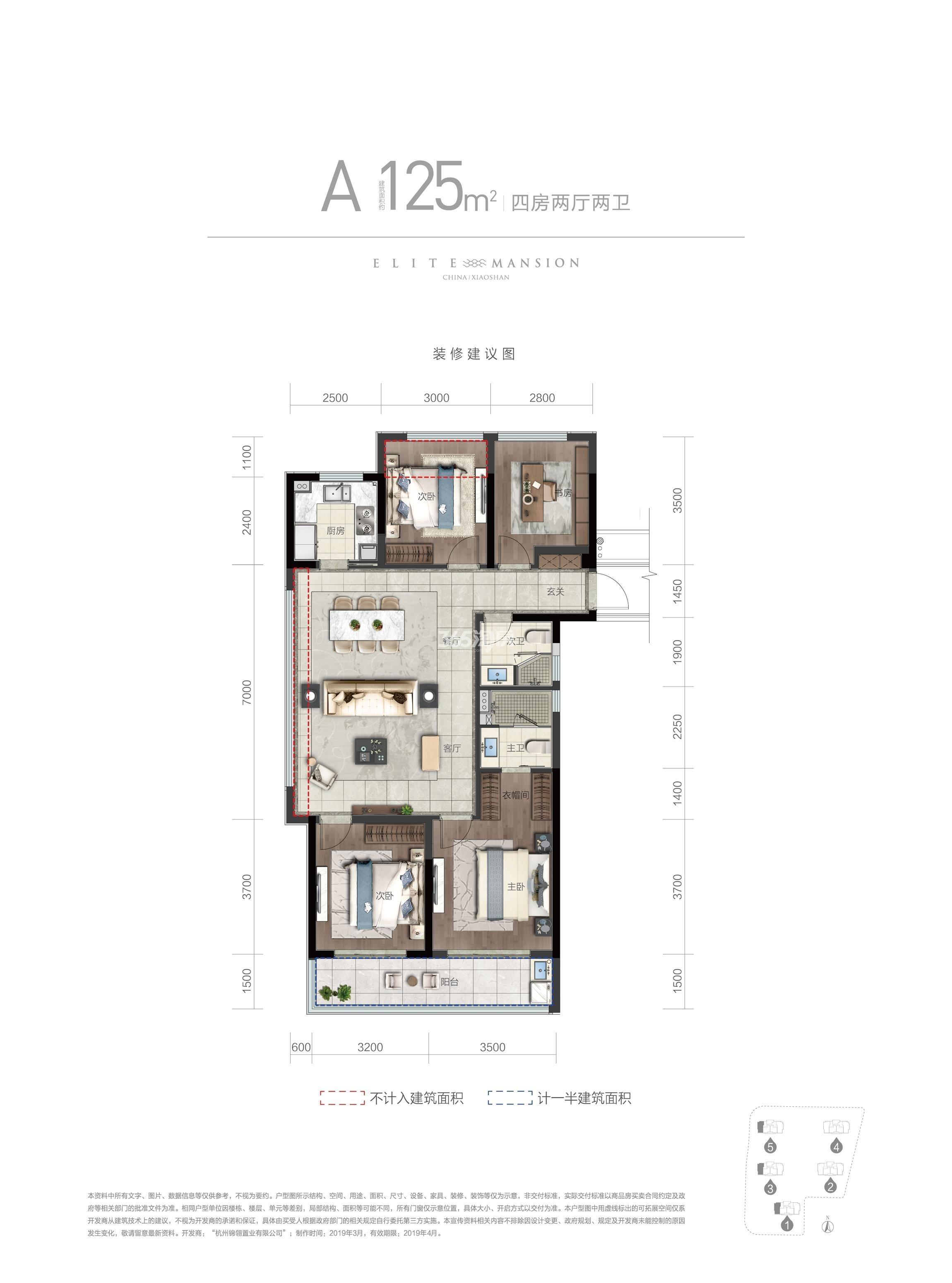 新越锦宸名邸户型图