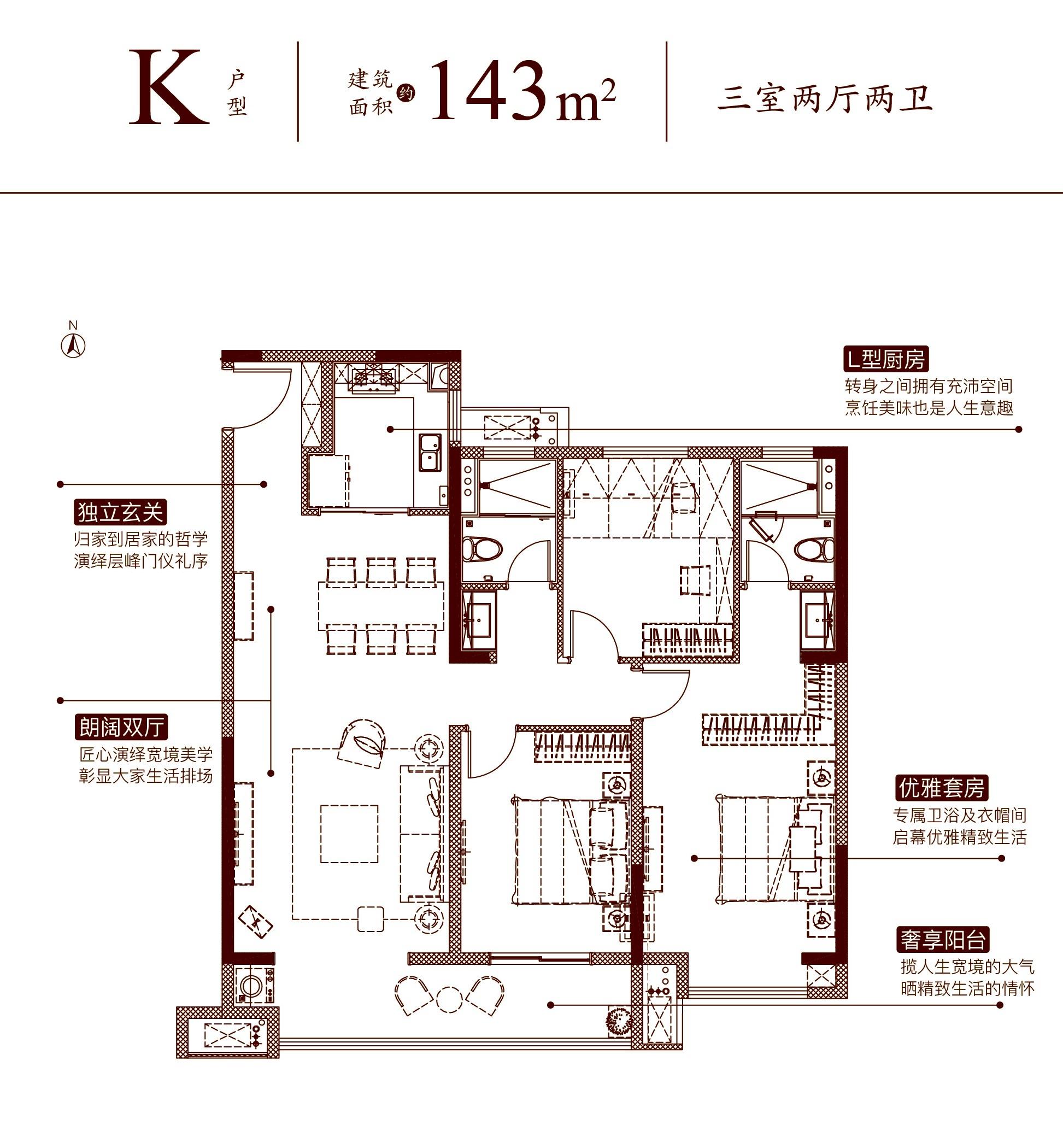 大发通银融悦府K户型(143㎡)