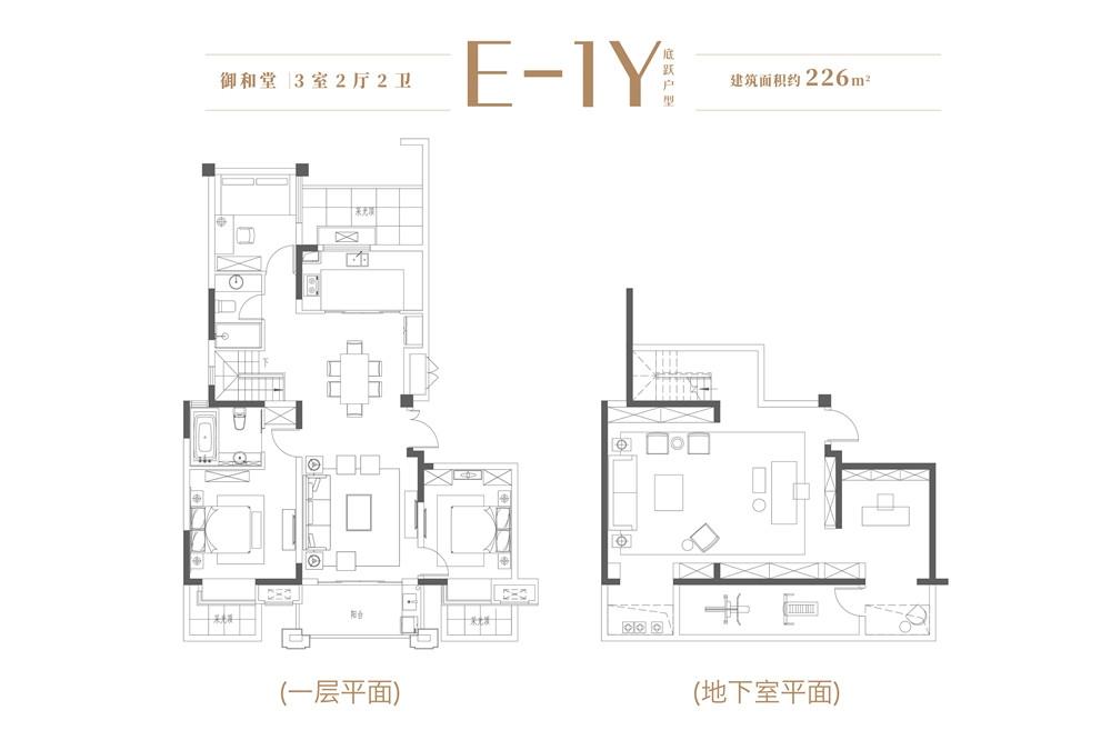 大华锦绣时代御和堂约226㎡低密度多层E-1Y户型