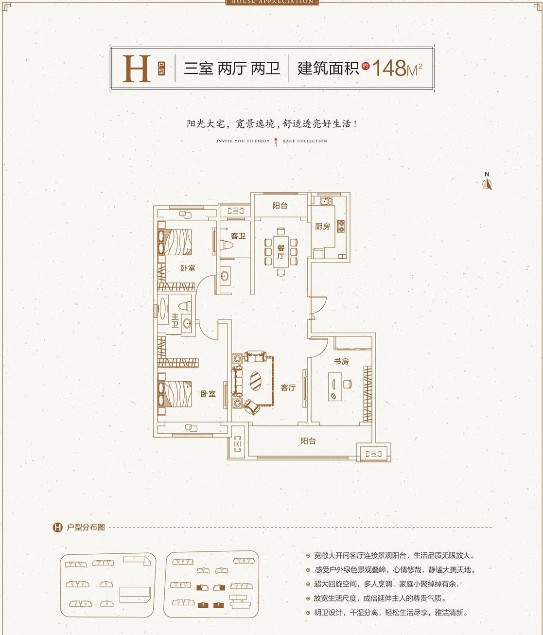 新盛上和园H 户型148㎡三室两厅两卫