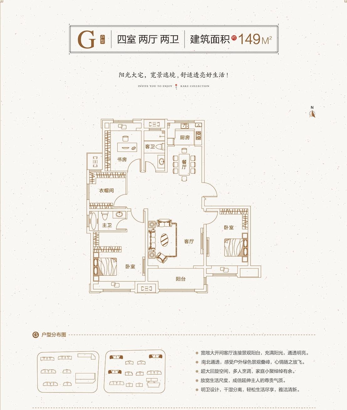 新盛上和园G 户型149㎡四室两厅两卫