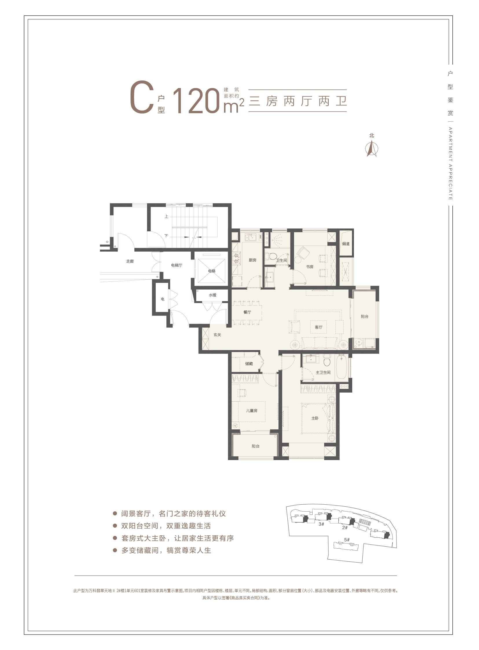 万科翡翠天地C户型120㎡三室两厅两卫