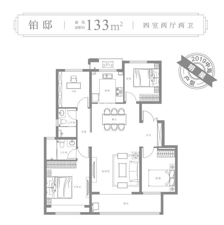 中海铂悦府133㎡四室两厅两卫