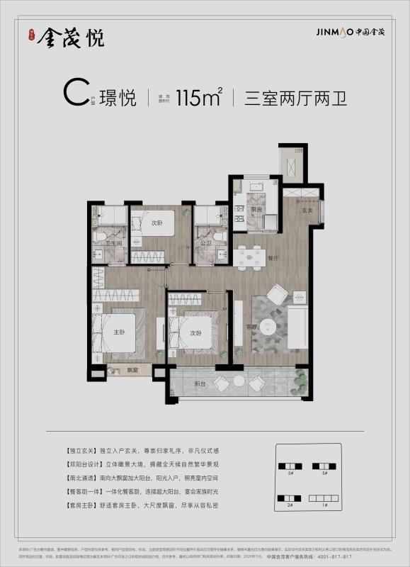 扬子江金茂悦C6地块115㎡户型