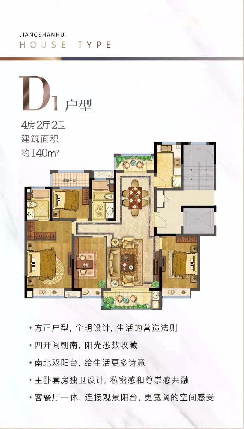 江山薈D1户型图140㎡