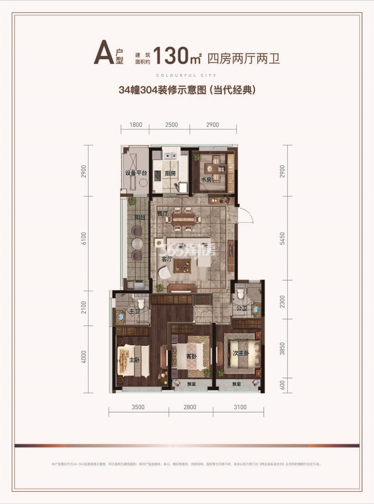 滨耀城31、34、35号楼边套A户型 约130㎡