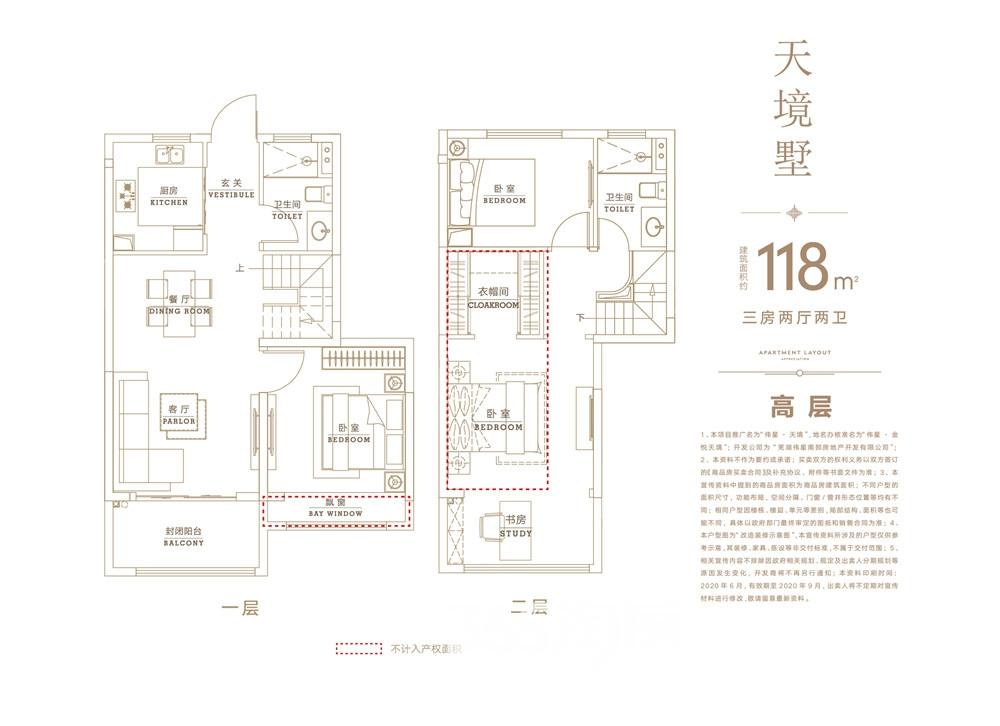 伟星天境118平三室两厅两卫天境墅户型