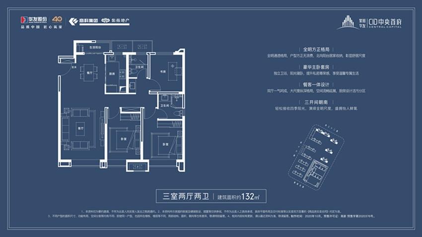 紫薇·华发CID中央首府132㎡三室两厅两卫户型