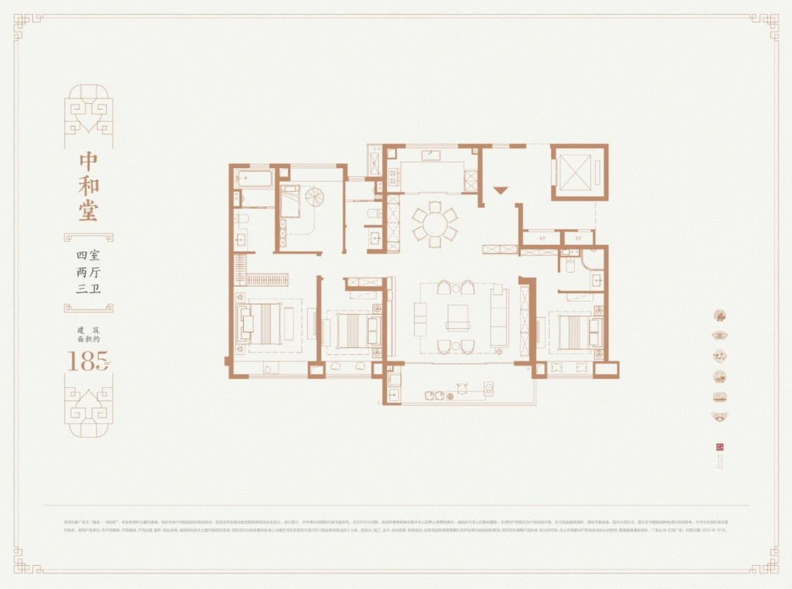 建发珺和府中和堂185㎡D户型图