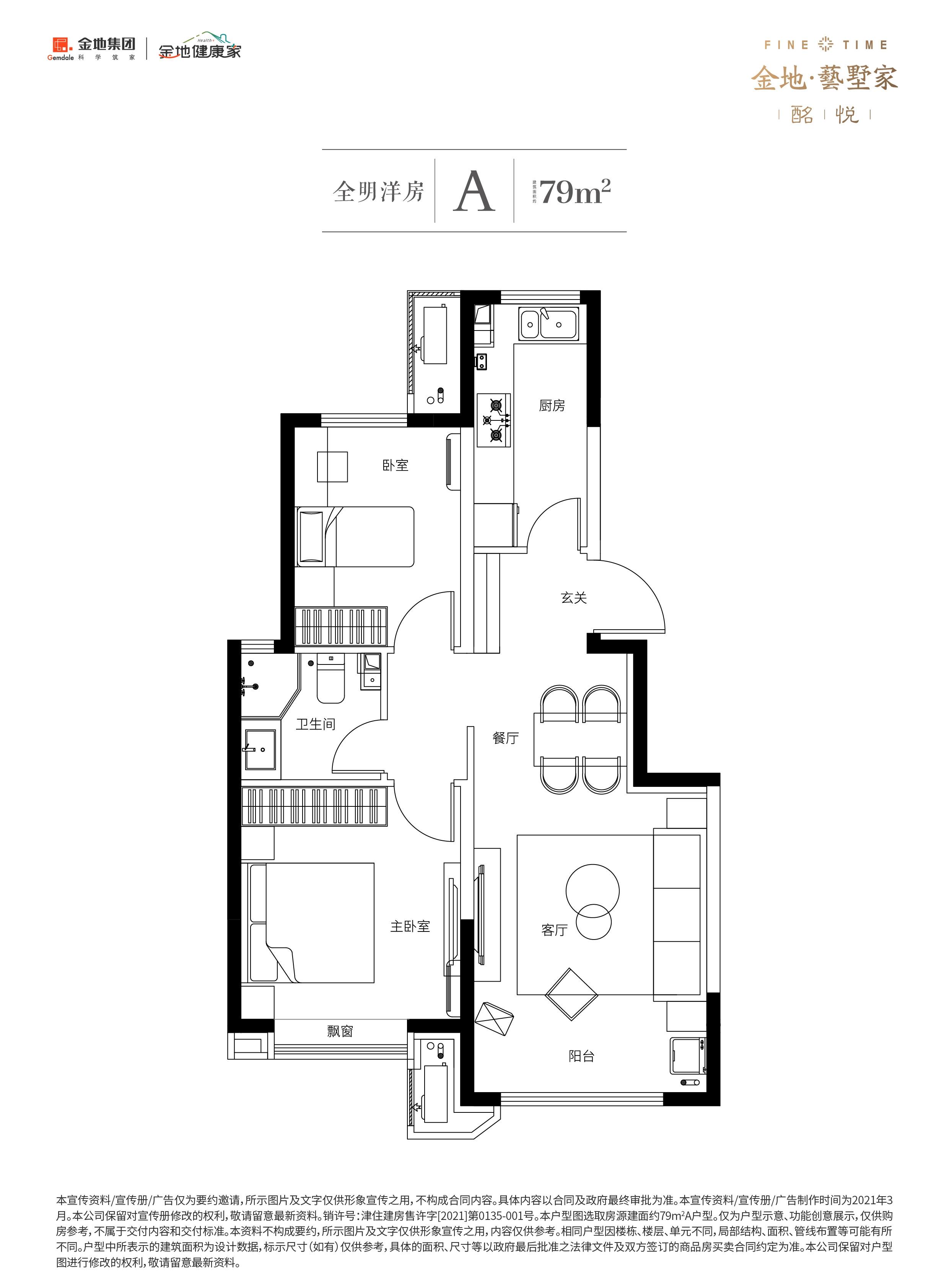 金地藝墅家·酩悦户型图